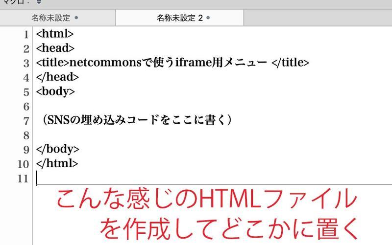埋めこむHTMLファイルの例
