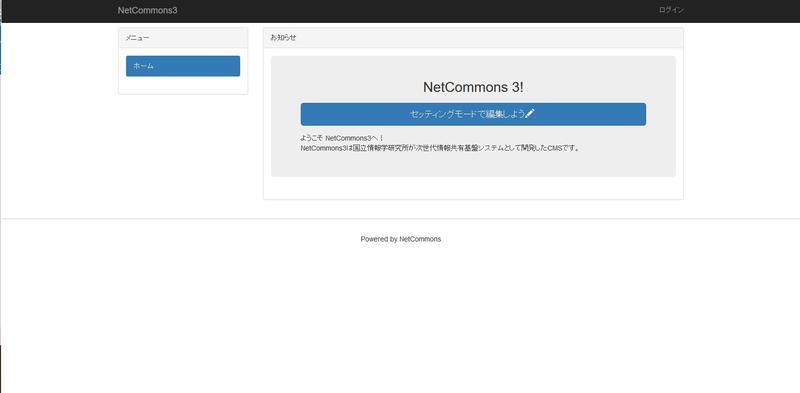 NetCommons3